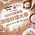 大白李泽玉-创意料理组